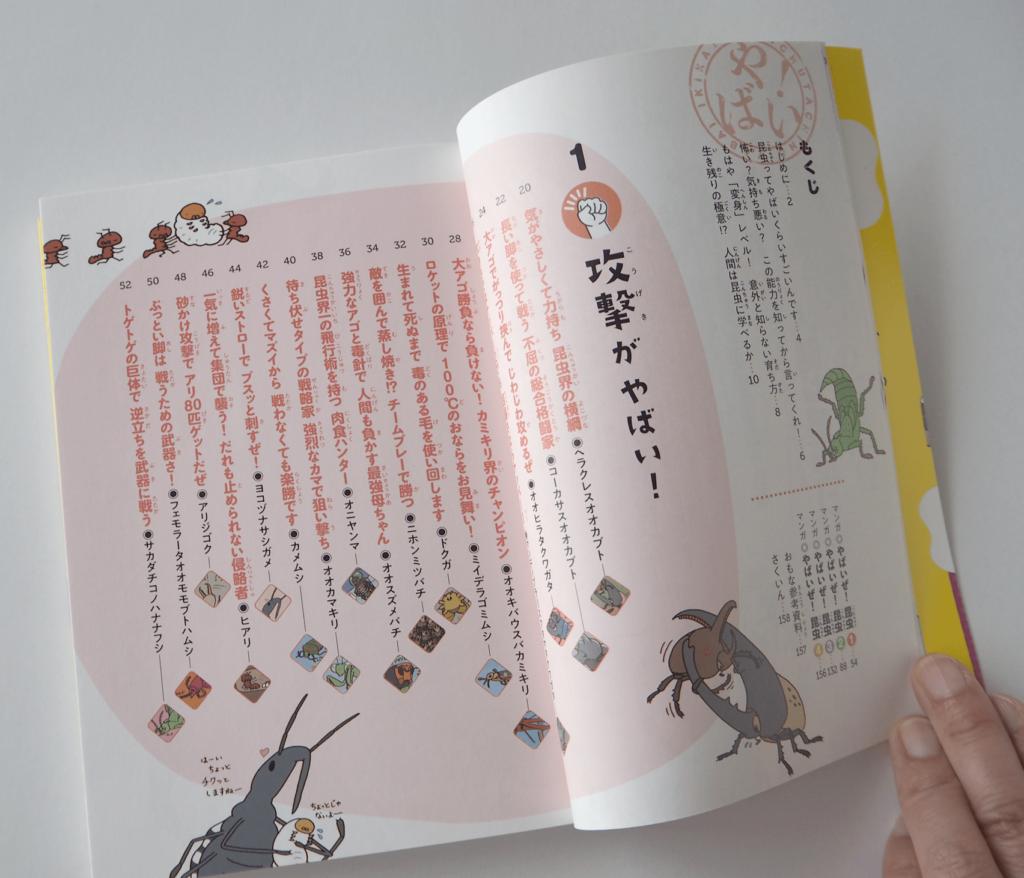 昆虫たちのやばい生き方図鑑1