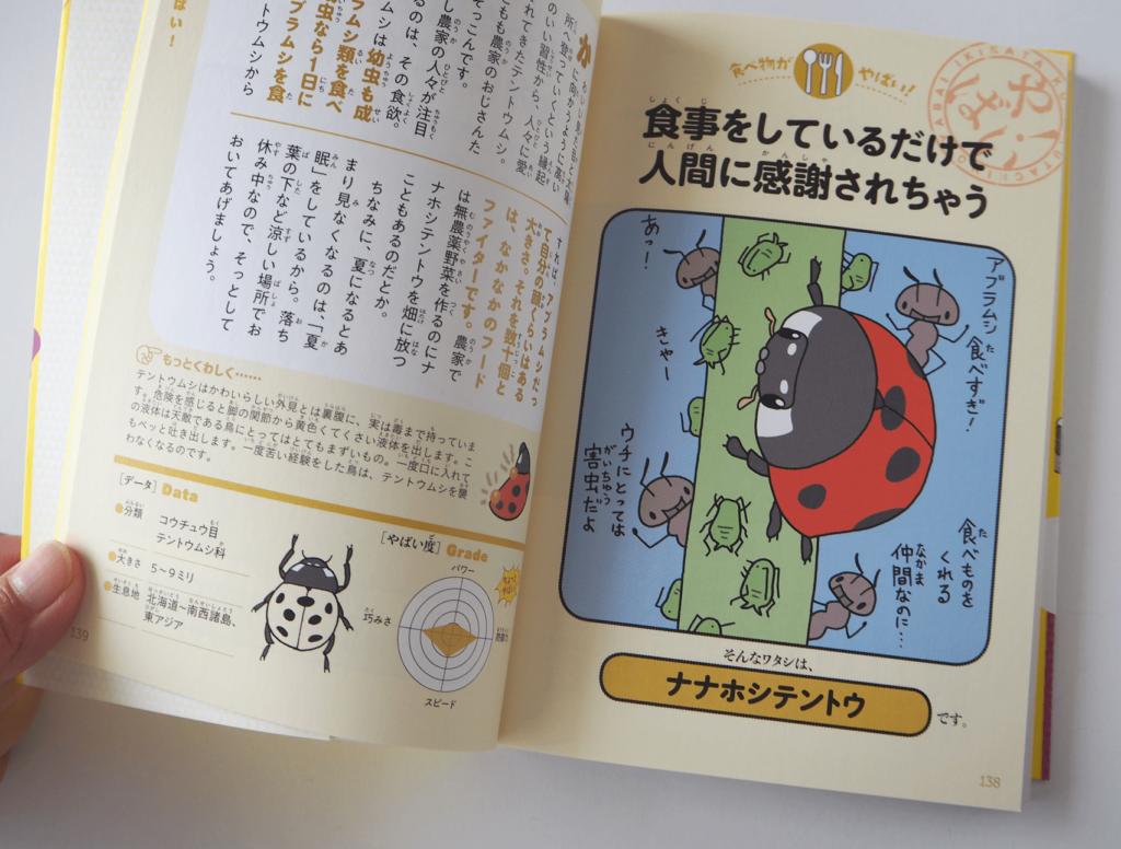 昆虫たちのやばい生き方図鑑3